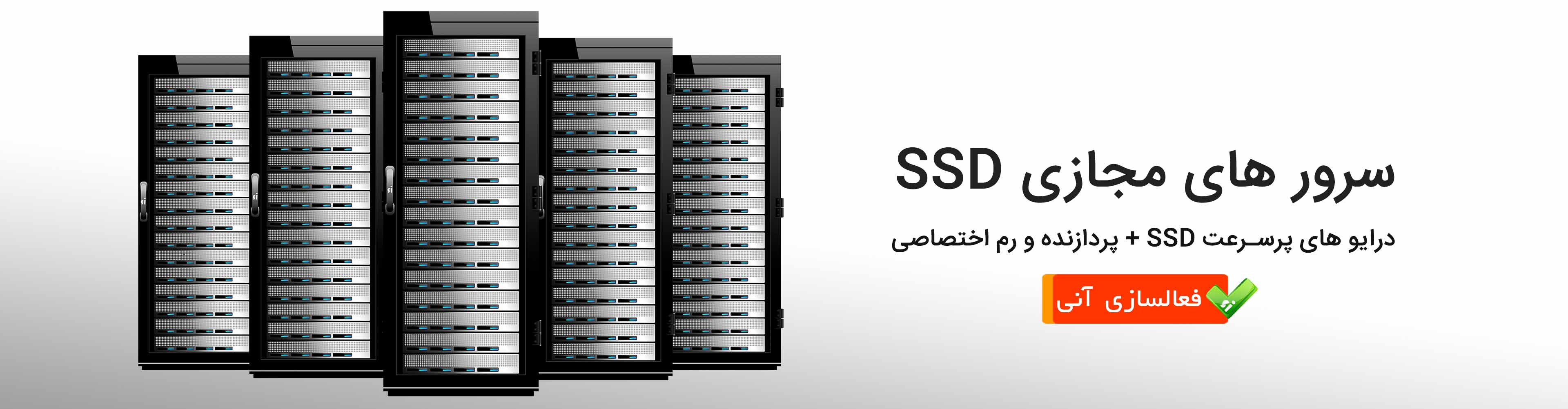 ssd-vps-new
